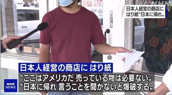 """日本国在美店面遭威协""""回到日本国"""" 日本网民称作案者是在美日本人"""