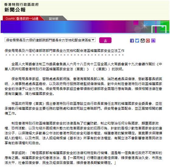 中国香港六大纪律军队长官表态发言:大力支持临港维护保养国防安全法律工作中