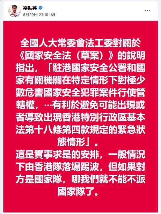 """梁振英:""""假如另一方是中国国家队,那中国香港就不得不派中国国家队了"""""""