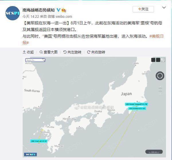 """英国""""克林顿""""号航空母舰回到横须贺,准航空母舰""""英国""""号出港进南海主题活动"""