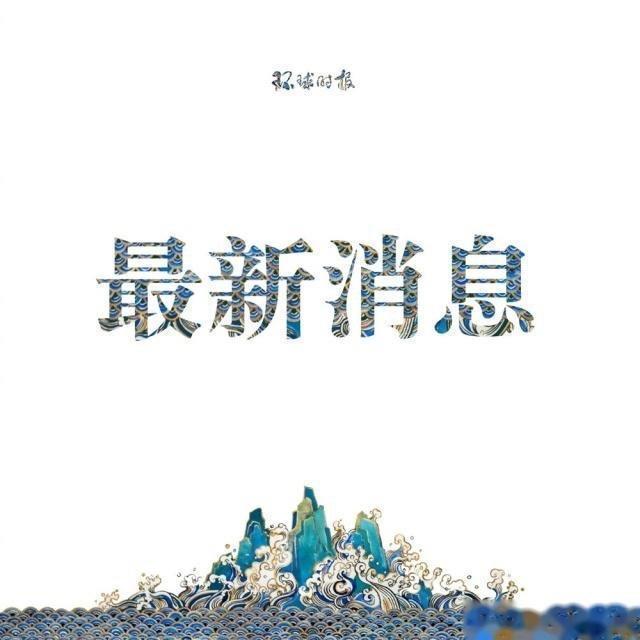 湖北省授命增援中国香港!