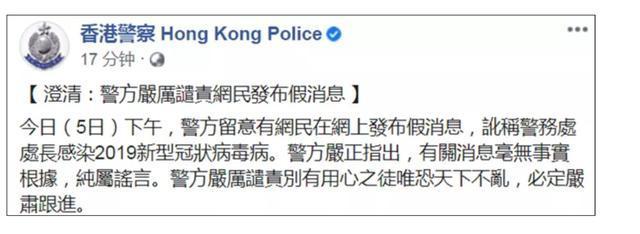 """香港警队应急假新闻:""""警务处长感柒新冠""""实属谣传"""