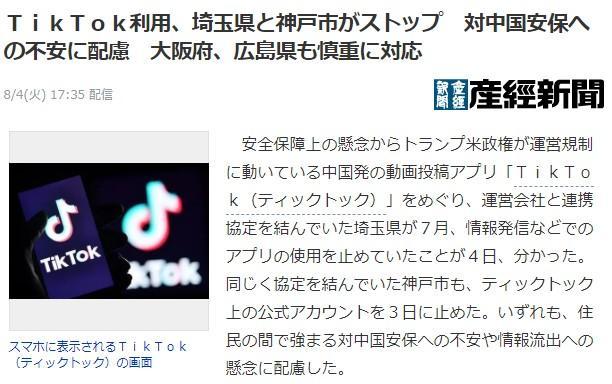 日本国一部分当地政府停止使用TikTok账户 权威专家:不清除是英国施加压力