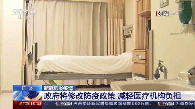 日本的政府将改动疫防防范措施 缓解定点医疗机构压力