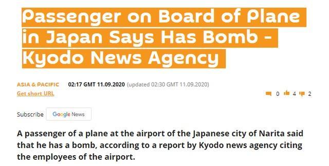 """突发性!日本国民航客机有游客自称为""""带定时炸弹"""""""