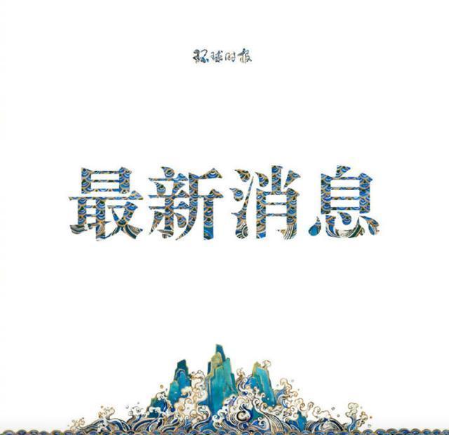"""长深高速江苏无锡""""9·28""""尤其重特大路面车祸事故调查研究报告发布"""