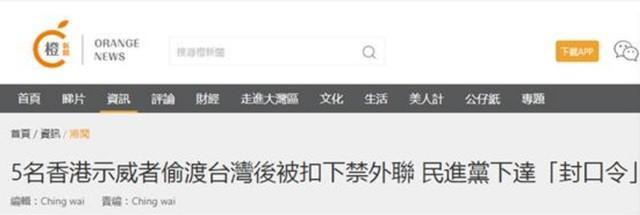 """香港媒体:5名乱港分子偷渡者中国台湾扣满下严禁外链,台湾民进党下""""封口令"""""""