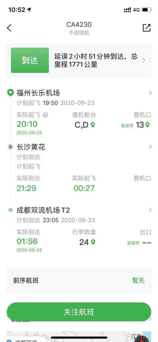 乘客被怀疑在飞行中自杀,中国国际航空公司进行了紧急支援