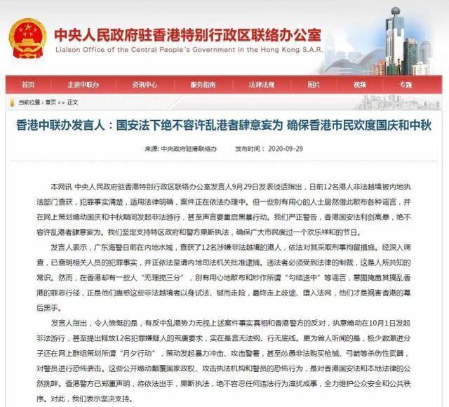 中联办郑重警告,香港国家安全法的利剑很高,绝不允许香港暴徒肆无忌惮