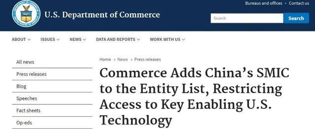 突如其来:美国将SMIC列为实体名单。