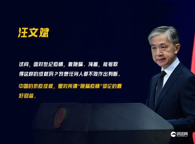 王文斌:中国防疫成果是对所谓隐瞒疫情谬论的最佳答案。