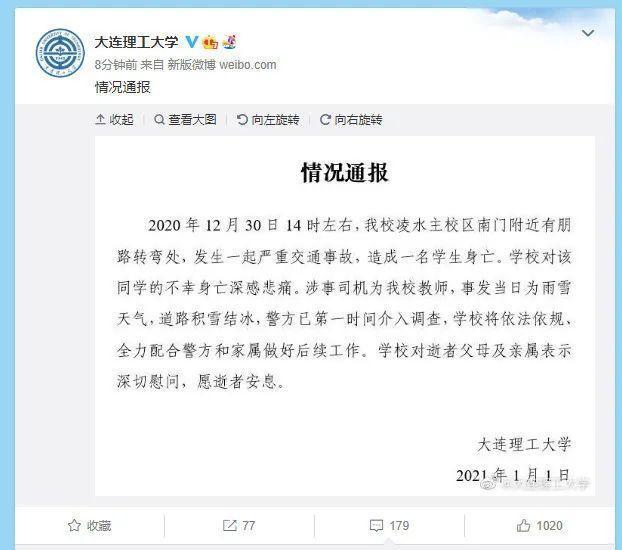 大连理工大学通报说一名学生被撞死,有关人员是教师。