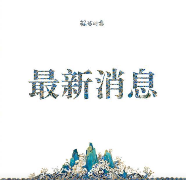 黑龙江哈尔滨报道新冠肺炎确诊肺炎病例,一名从望奎县返回的人。