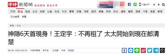 今天,台湾最恶心的话