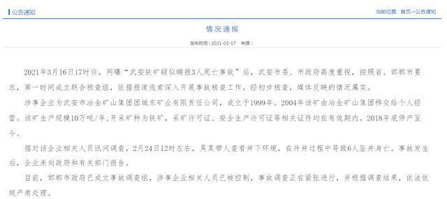 河北武安铁矿隐瞒6人死亡事故,企业相关人员受到控制。