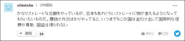 日本网民慕:希望我们国家也…